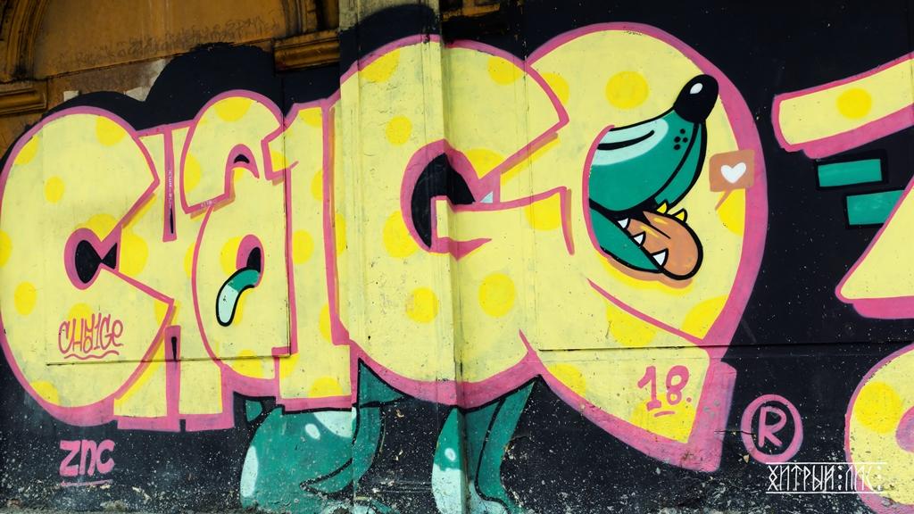 Граффити с собакой